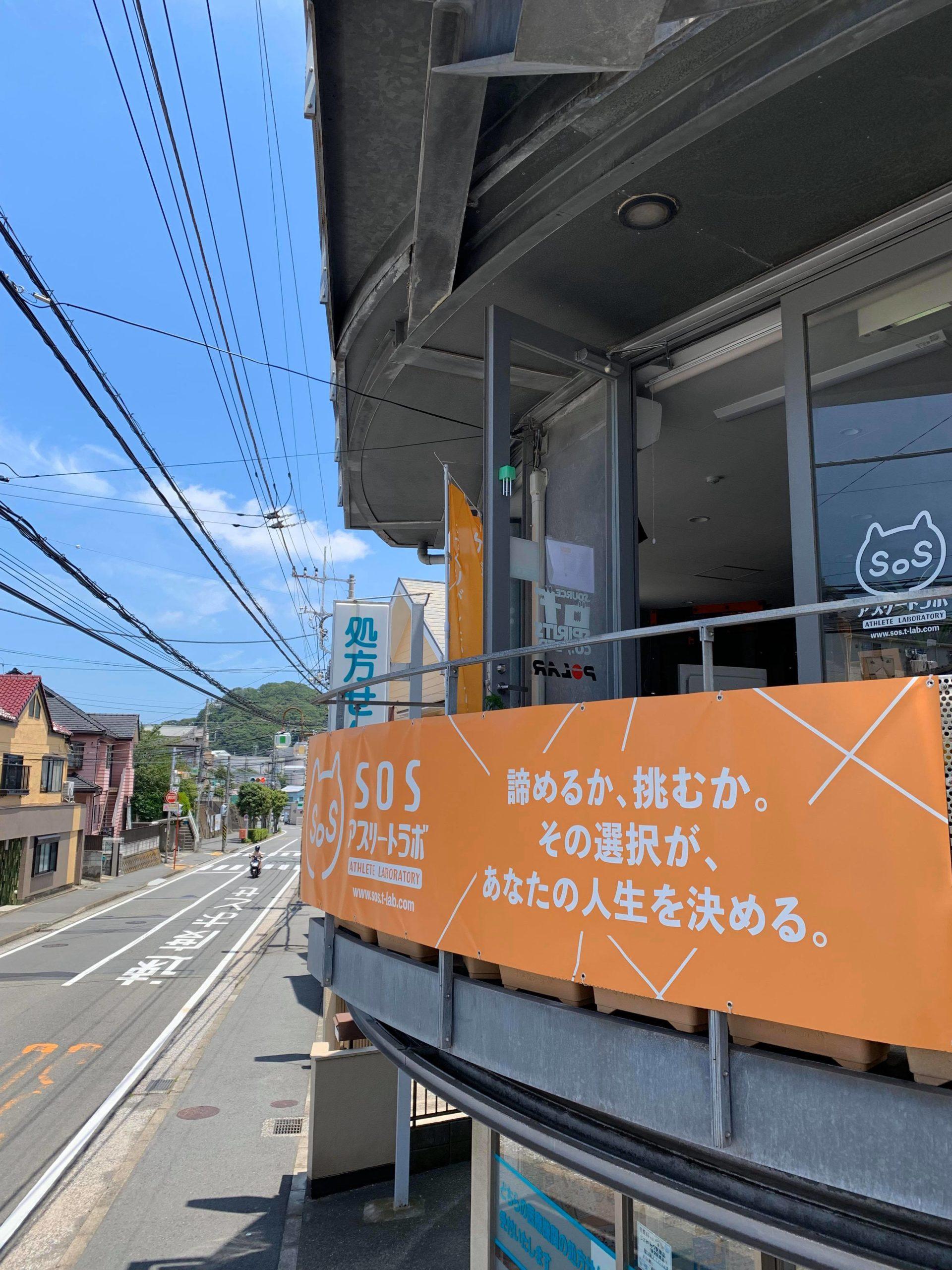 SOSアスリートラボ横須賀